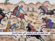 البولو.. لعبة السلاطين والأمراء منذ آلاف السنين