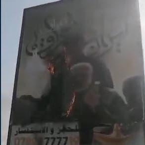 بعد مقر حزب الله.. فيديو لحرق صورة قاسم سليماني بالنجف