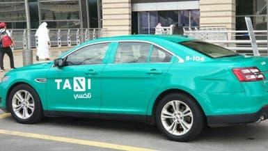 """""""التاكسي الأخضر"""" يجتاح شوارع السعودية.. قريباً"""