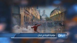 DNA | مؤامرة الثورة في لبنان