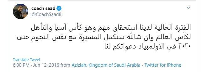 تغريدة سعد الشهري في 2016