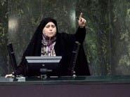 نائبة إيرانية تستنكر: العرب يرسمون أطفالنا وسط القمامة!