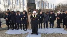High-level Muslim World League delegation pays interfaith visit to Auschwitz