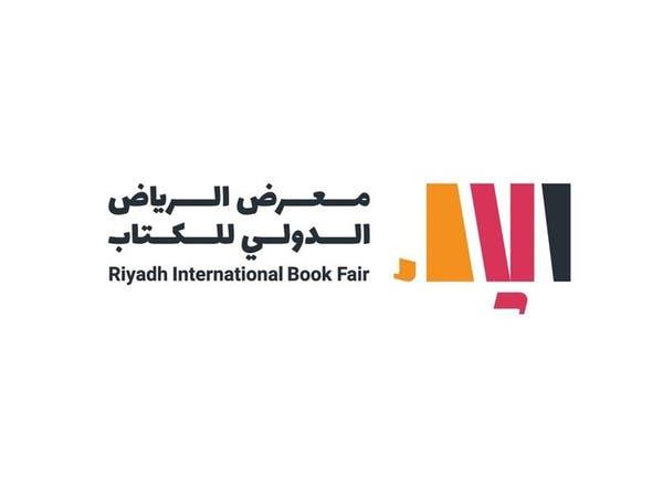 الثقافة السعودية تطلق منصة لاستقبال مشاركات معرض الكتاب
