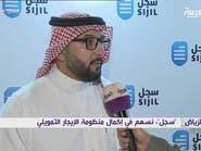 """السعودية تطلق شركة """"سجل"""" لتسجيل عقود الإيجار التمويلي"""