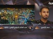 الشهري: نطمح إلى إعادة أمجاد كرة القدم السعودية