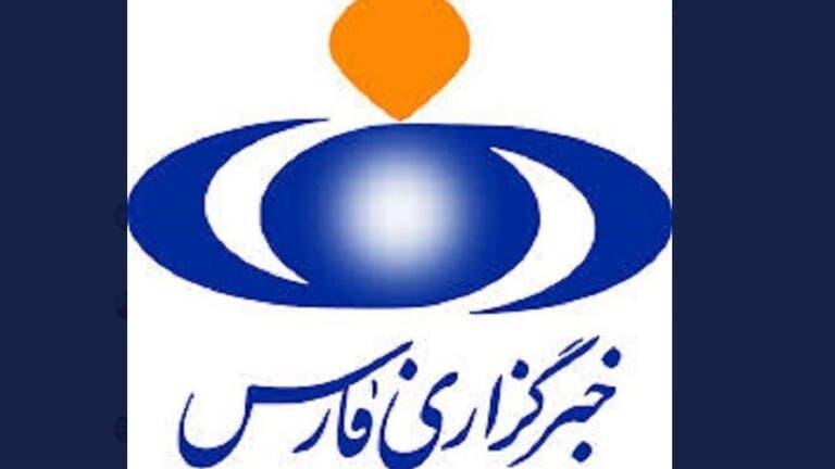 وكالة أنباء فارس
