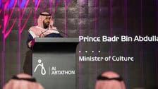 """وزير الثقافة السعودي يرعى """"آرتاثون الذكاء الاصطناعي"""""""