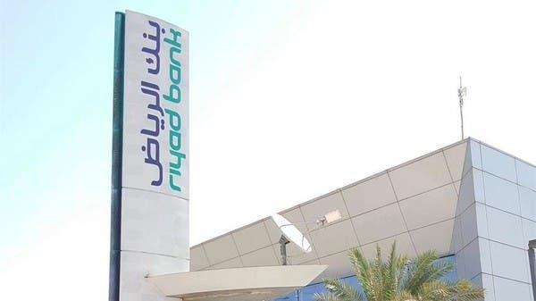 أرباح بنك الرياض الفصلية تتراجع 0.6% إلى 1.47 مليار ريال