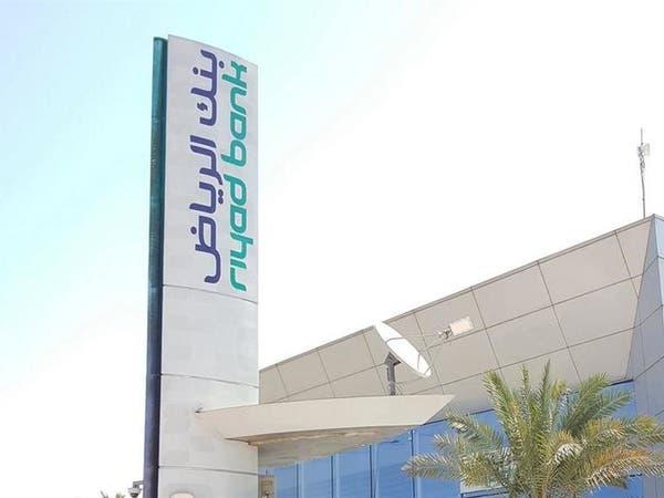 تغطية صكوك بنك الرياض الدولية بأكثر من 5 مرات