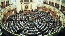 البرلمان المصري يقر اتفاقية الحدود البحرية مع اليونان