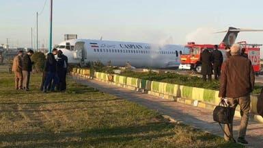 شاهد.. خروج طائرة إيرانية عن مسارها ونجاة ركابها