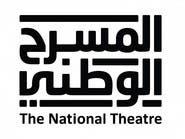 """""""الثقافة"""" السعودية تدشن أول أعمال """"مبادرة المسرح الوطني"""""""