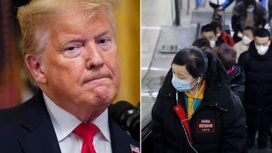 ترمب يعرض على الصين المساعدة لمواجهة فيروس كورونا