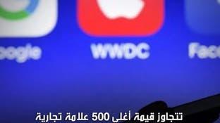 أغلى 500 علامة تجارية تساوي ضعف اقتصاد دول المنطقة