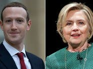 """لماذا تهاجم كلينتون رئيس فيسبوك وتصف الموقع بـ""""قوة أجنبية""""؟!"""