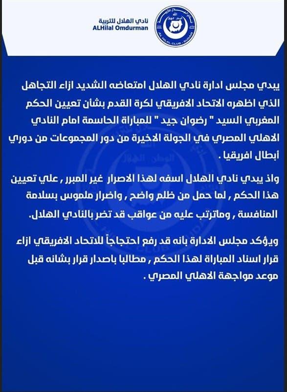 بيان الهلال السوداني