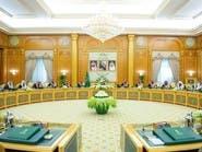 مجلس الوزراء السعودي: الجافورة سيزيد إنتاج الغاز لـ2.2 تريليون قدم مكعبة