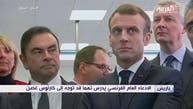 هل غيرت فرنسا موقفها؟.. تهم جديدة تلاحق كارلوس غصن