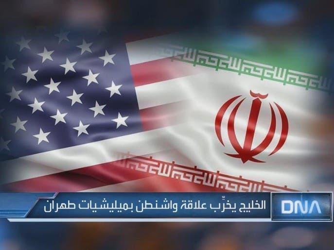 DNA | الخليج يخرب علاقة واشنطن بميليشيات طهران