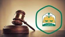 السعودية.. وزير العدل يقر اللائحة التنفيذية لنظام التوثيق