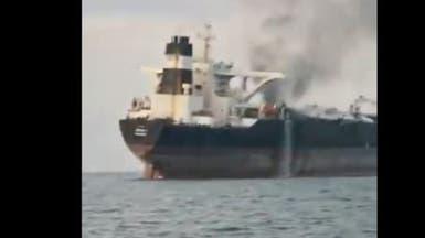 الإمارات: إنقاذ طاقم ناقلة نفط بعد نشوب حريق
