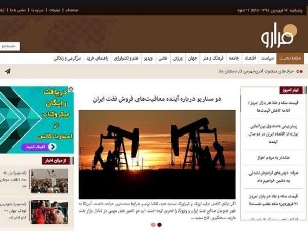 دون سابق إنذار.. عقوبات أميركا تعطل وكالة أنباء إيرانية