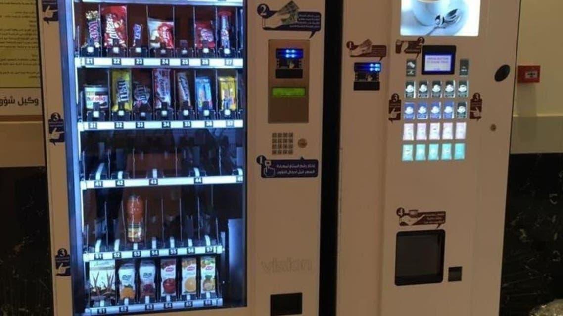 KSA: Self Service machines