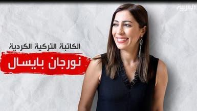 نورجان الكردية نورجان بايسال