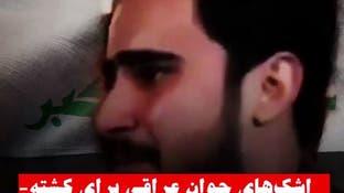 اشکهای جوان عراقی برای کشتهشدگان اعتراضات در این کشور