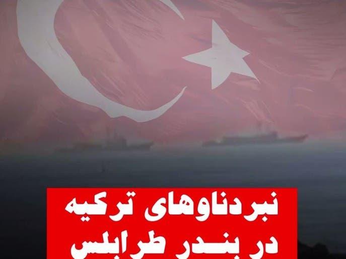 نبرد ناوهای ترکیه در بندر طرابلس
