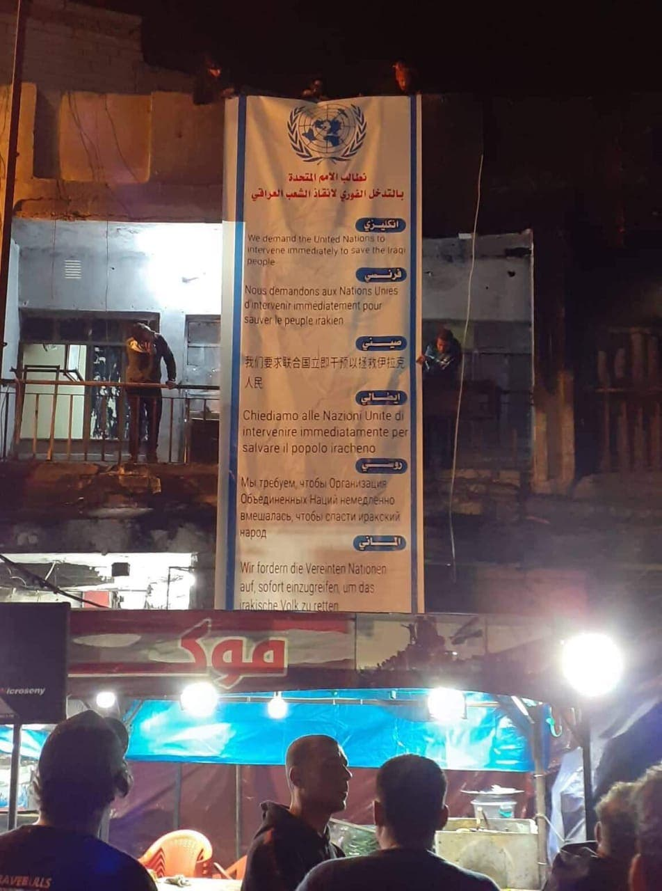لافتة علقها المتظاهرون بساحة الحبوبي بالناصرية