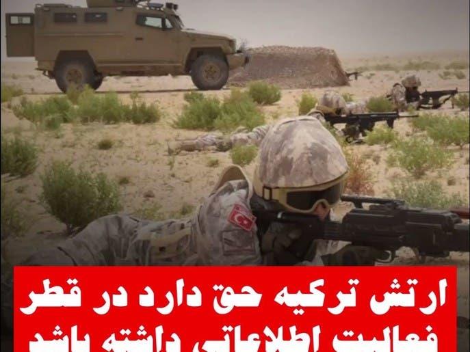 ارتش ترکیه حق دارد در قطر فعالیت اطلاعاتی داشته باشد