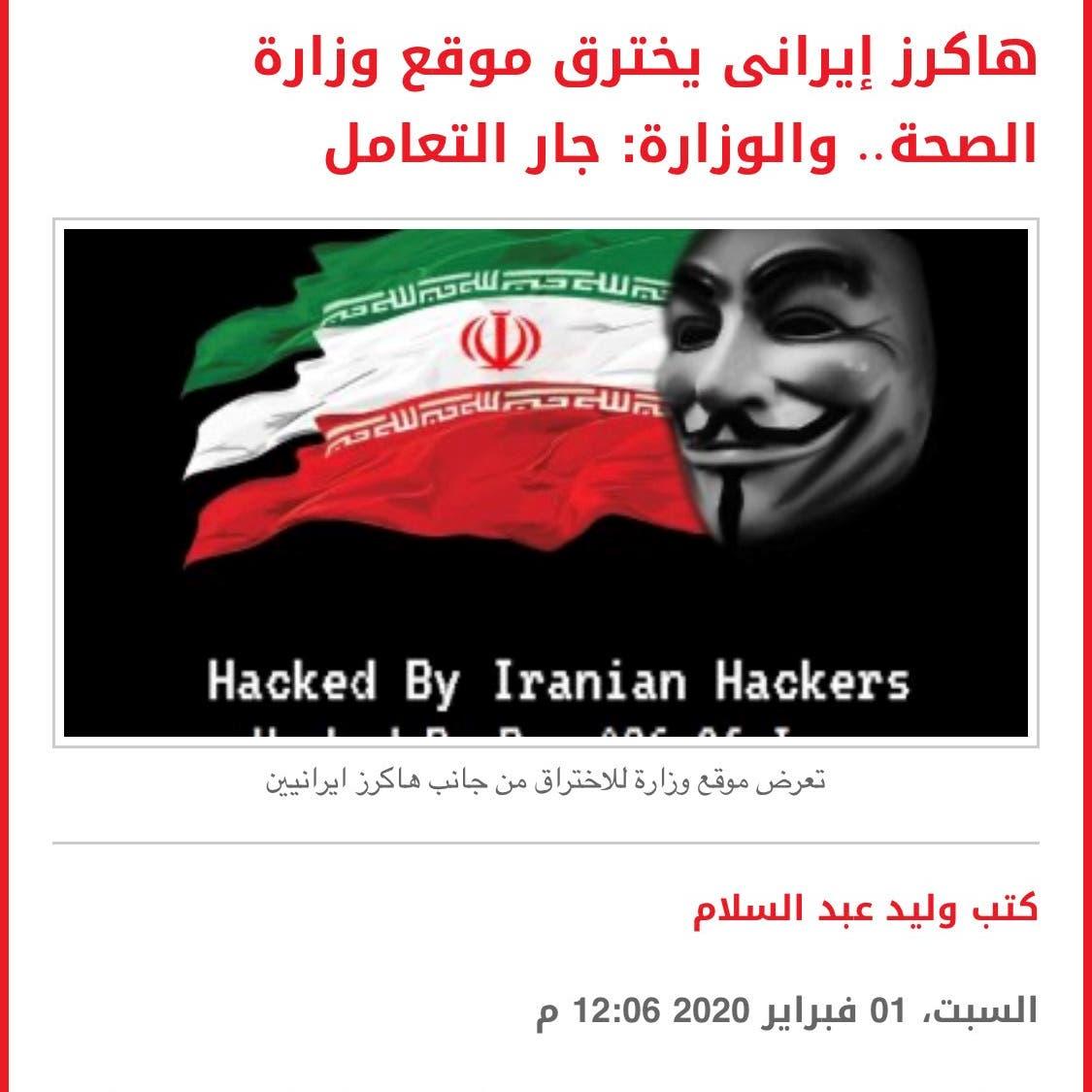 """مستغلين ثغرات سحابية.. إيرانيون يخترقون أهدافا """"مختارة بعناية"""""""