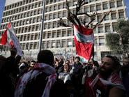 احتجاجات مستمرة في لبنان رفضاً للحكومة الجديدة