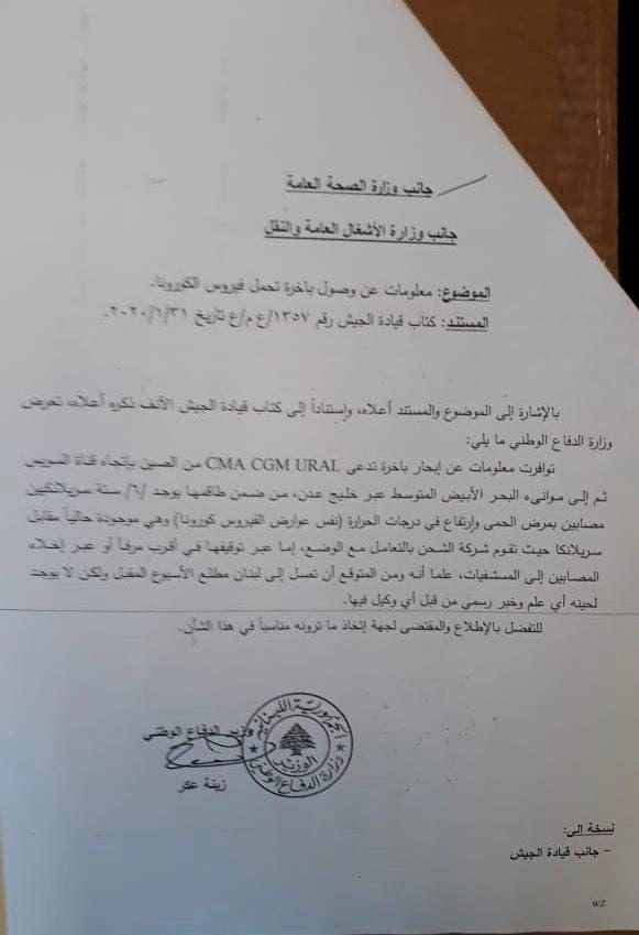 بيان وزارة الأشغال
