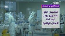چین سے لوٹنے والے سعودی طلبہ کرونا وائرس سے محفوظ ہیں: وزارت صحت