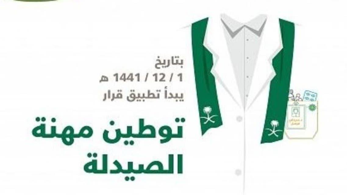 pharmacy profession in KSA