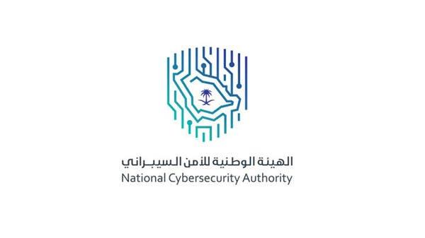 الرياض تستعد للمنتدى الدولي للأمن السيبراني