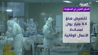 الصحة السعودية تعلن سلبية نتائج فحوصات الطلبة السعوديين العائدين من ووهان الصينية