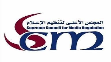 مجلس الإعلام في مصر يهدد بعقوبات ضد مروجي شائعات كورونا
