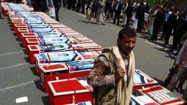 20 موكب تشييع لقتلى الحوثيين خلال يومين بصنعاء والجوف ومأرب
