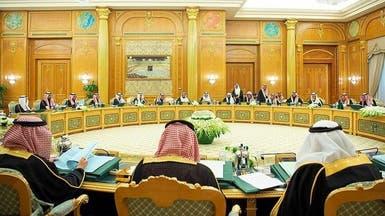 مجلس الوزراء يقرر إنشاء الهيئة السعودية للسياحة