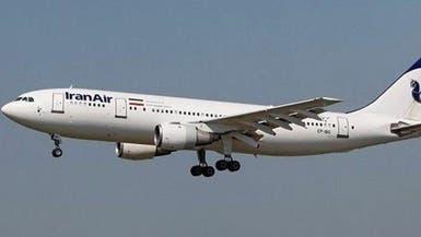 عقوبات أميركا تحول دون تزويد طائرتين إيرانيتين بالوقود