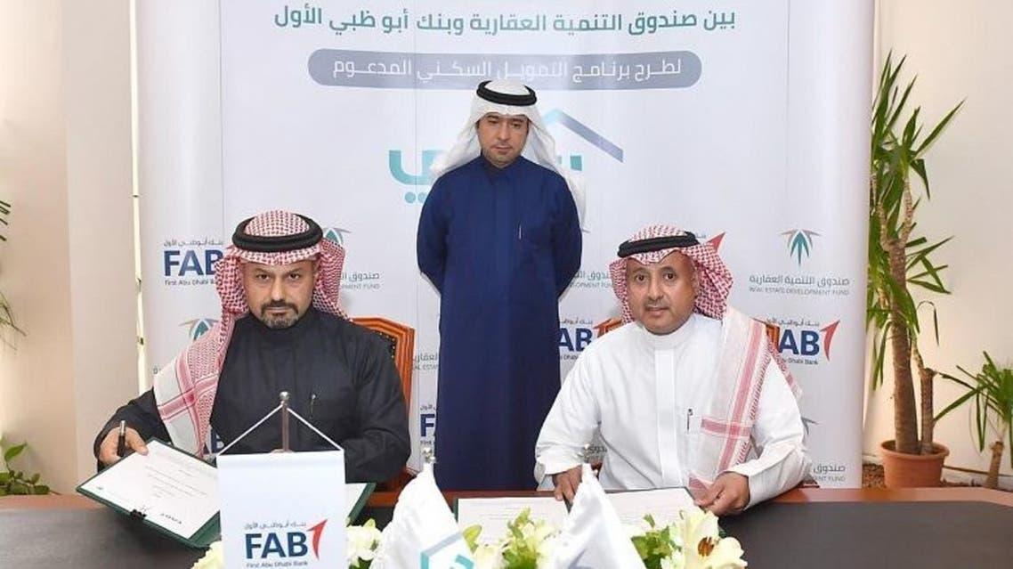 صندوق التنمية العقارية أبوظبي الأول