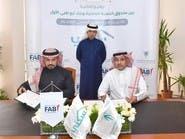 """""""أبوظبي الأول"""" يقدم خدمات تمويل إسكانية بالسعودية"""