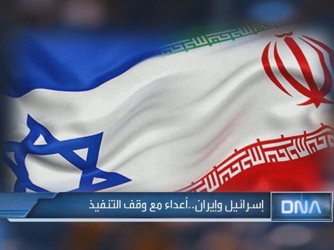 DNA | إسرائيل وإيران .. أعداء مع وقف التنفيذ