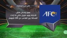 سعودی عرب 2027 کے فٹبال ایشیا کپ کی میزبانی کا خواہش مند