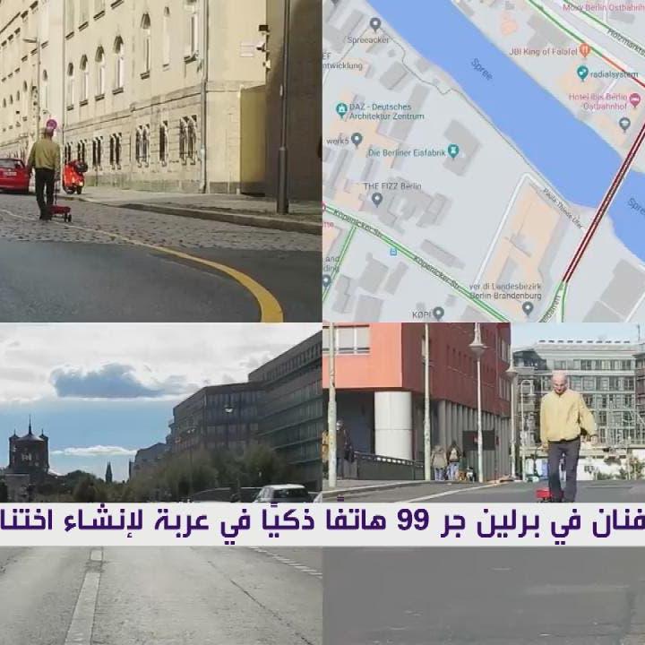 فنان في برلين يتلاعب بتطبيق خرائط غوغل