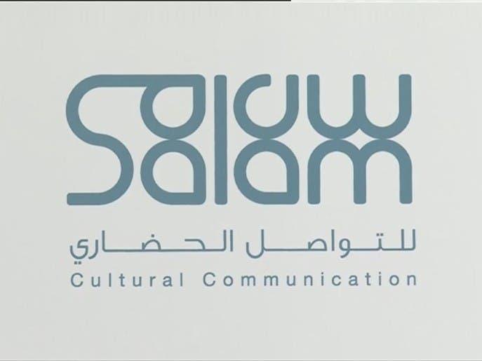 برنامج سعودي لتأهيل الشباب والشابات في مجالات التواصل الحضاري